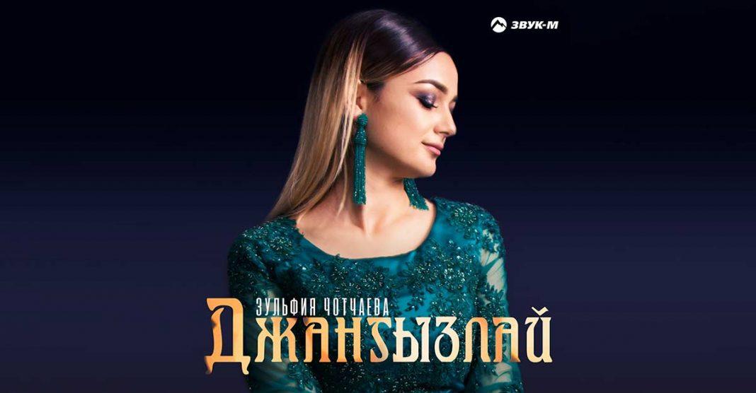 Новая песня Зульфии Чотчаевой – «Джангызлай» («Одинокая»)