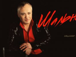 """Aidamir Eldarov: """"My new album"""" Shalnaya """"is about the most important thing, about love!"""""""