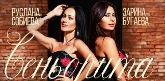 "A new track by Ruslana Sobiyeva and Zarina Bugayeva was released - ""Senorita"""