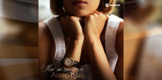 Музыкальная новинка от Аскера Кушу! Альбом «Как же ты могла»