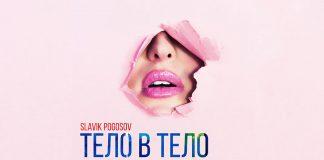 «Тело в тело» - новая песня Славика Погосова