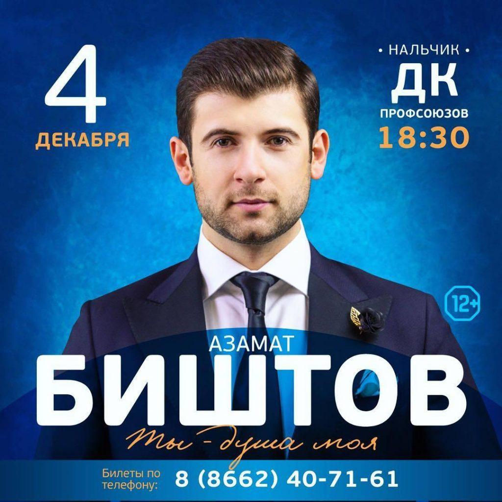 Азамат Биштов приглашает на концерт в Нальчике