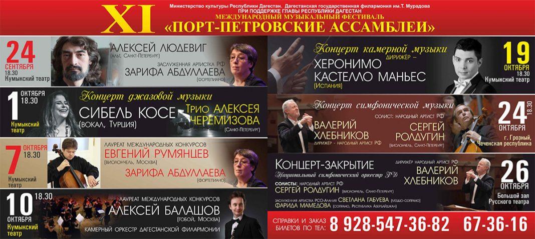 Музыкальный фестиваль «Порт-Петровские Ассамблеи» открылся в Махачкале
