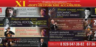 "Music Festival ""Port-Petrovsky Assembly"" opened in Makhachkala"