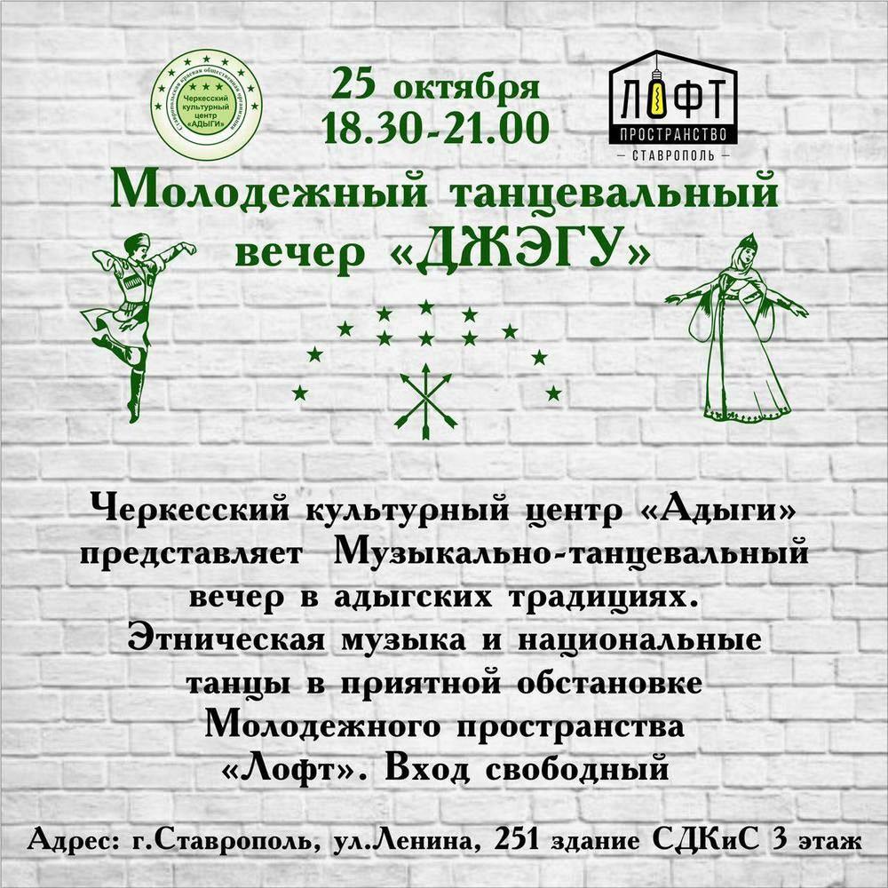 Танцевальный вечер «Джегу» состоится в Ставрополе