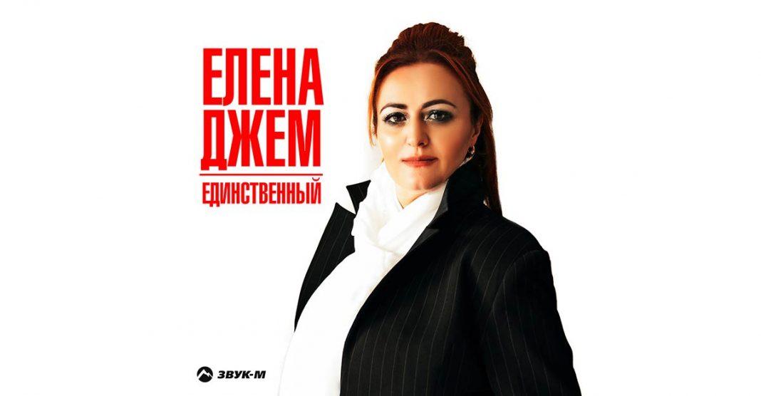 Состоялась премьера нового сингла Елены Джем
