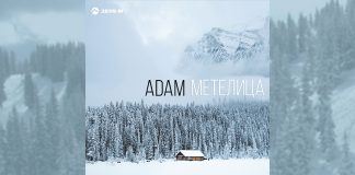 ADAM представил новый мини-альбом «Метелица»