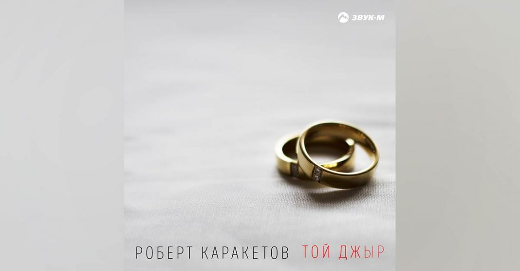 «Той джыр» («Свадебная»). Встречайте новую песню Роберта Каракетова