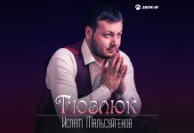 «Тюзлюк» - вышла новая песня на карачаевском языке от Ислама Мальсуйгенова