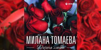 «Дорога любви» - премьера альбома Миланы Томаевой