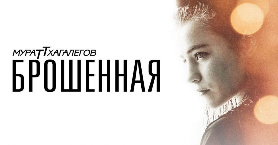 """Abandoned."" Murat Thagalegov released a new track"