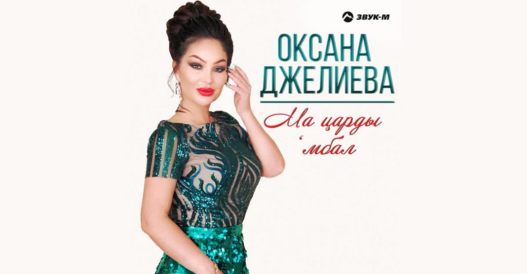 Вышла новая песня Оксаны Джелиевой «Ма царды 'мбал»