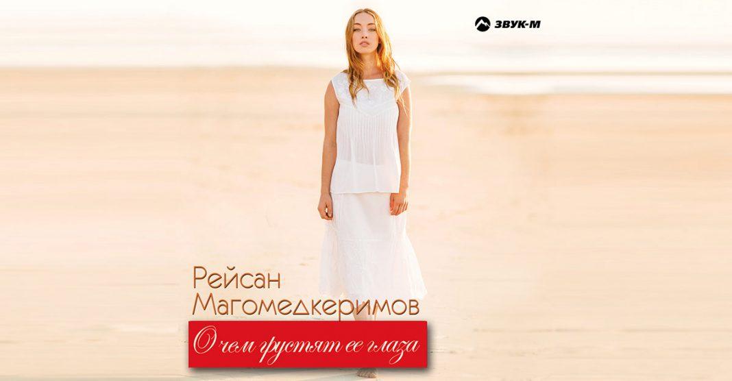 Рейсан Магомедкеримов представил новый альбом «О чем грустят ее глаза»