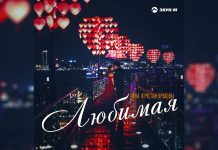 "Lina and Ruslan Yarikov released the song ""Favorite"""