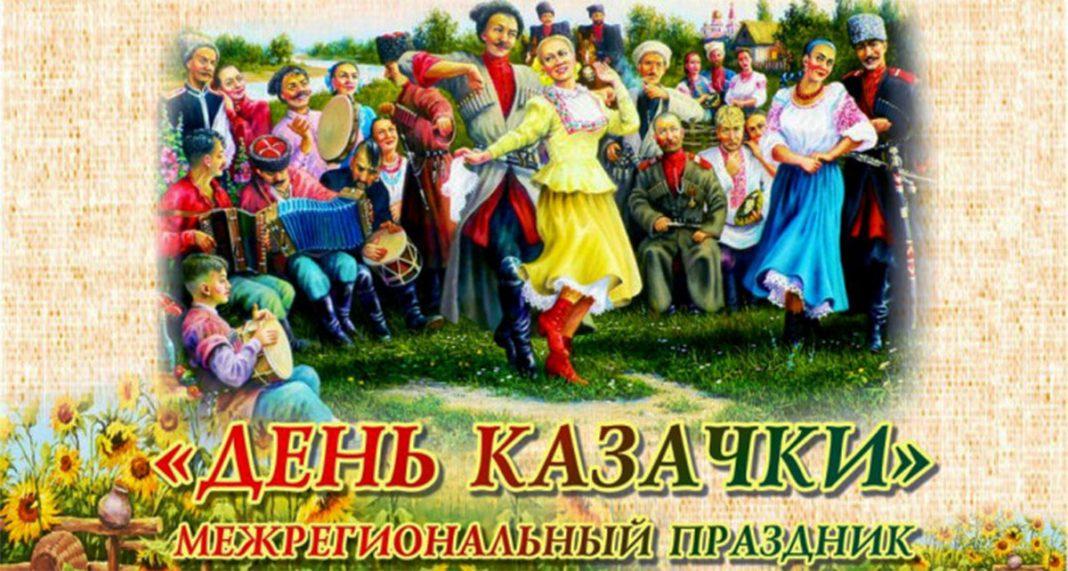 «День казачки» отметят в Ставрополе 1 декабря