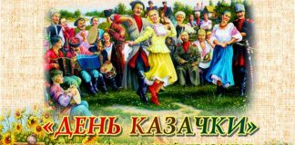 """Day of the Cossacks"" will be celebrated in Stavropol on December 1"
