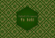 "Habib Islamov presented the composition ""Ya Bak"""