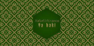 Хабиб Исламов представил композицию «Ya Bak»