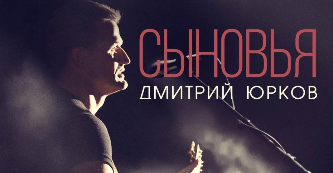 "Dmitry Yurkov released the patriotic album ""Sons"""