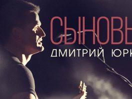 Дмитрий Юрков выпустил патриотический альбом «Сыновья»