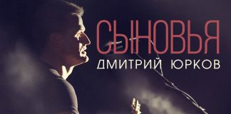 "Dmitry Yurkov released the patriotic album ""Sons"""