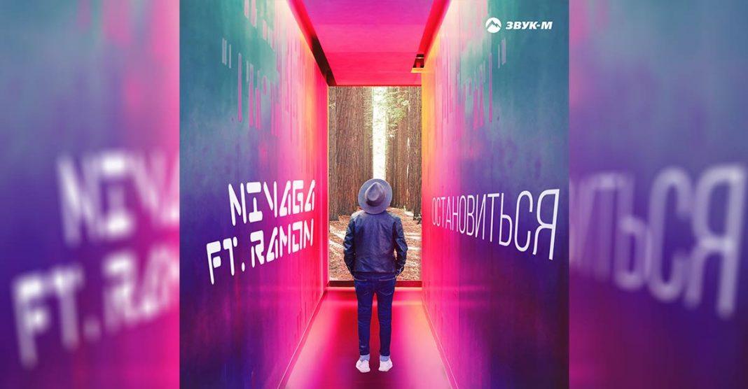 Nivaga ft. Ramon представляют сингл «Остановиться»