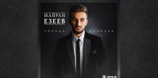 Майран Езеев посвятил новую песню городам Кавказа