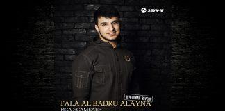 В свет вышла чеченская версия композиции Исы Эсамбаева «Tala Al Badru Alayna»