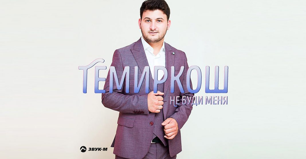 """New song from Temirkosh released - """"Do not wake me"""""""