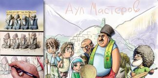 """Aul masters."" In Dagestan, created a new cartoon about the life of the highlanders"