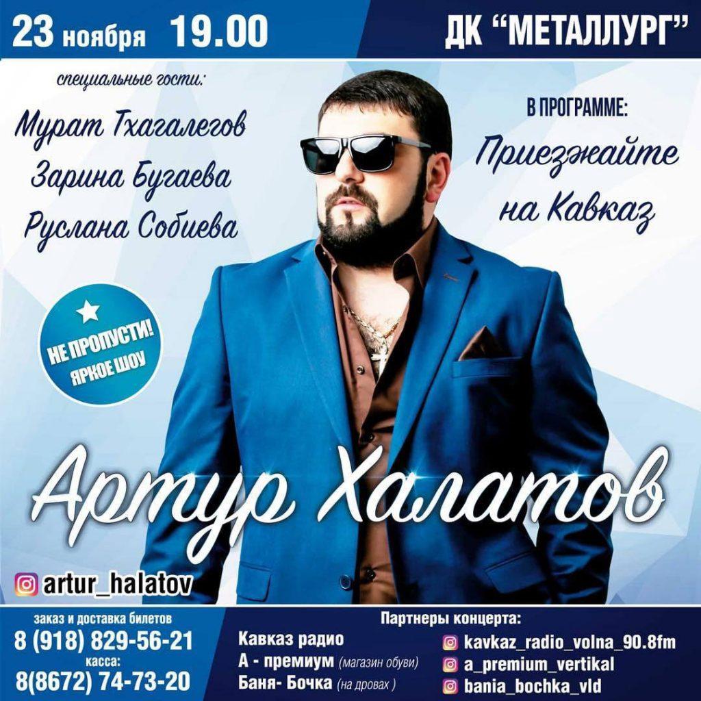 23 ноября 2018 года во Владикавказе состоится выступление Артура Халатова