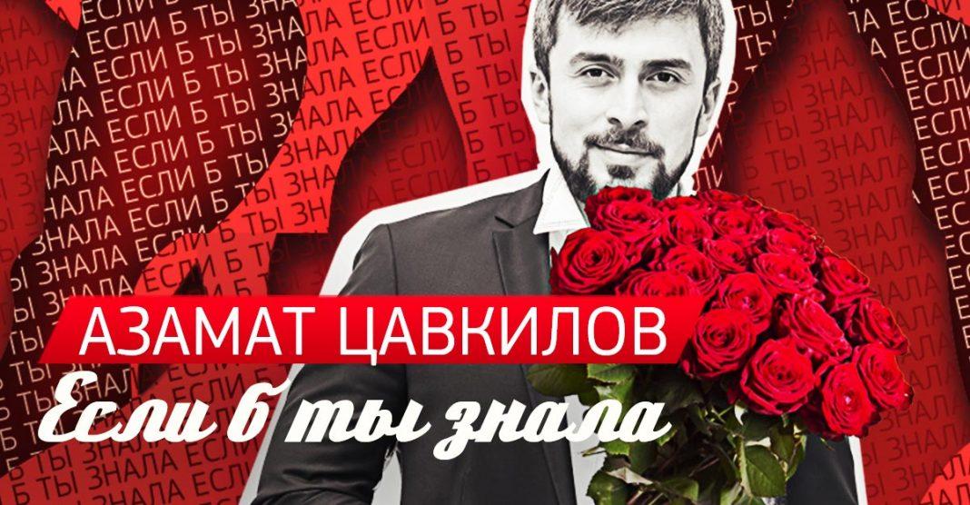 "Azamat Tsavkilov presents a new track and lyricist video - ""If you knew"""