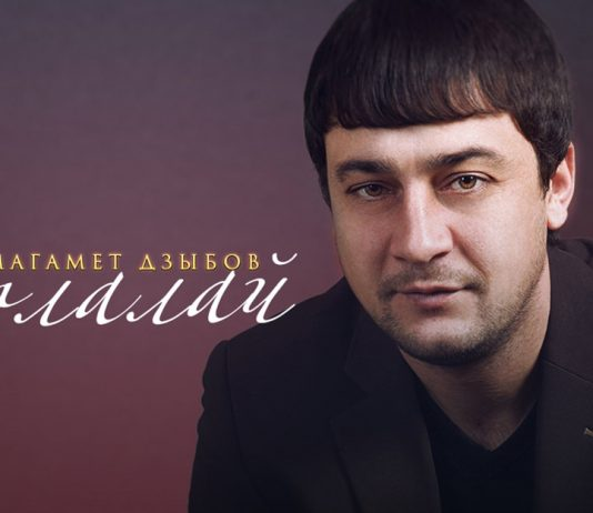 "Meet the new album of Magamet Dzybov - ""Dolalay"""