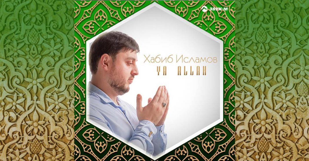 «Ya Allah» - Хабиб Исламов выпустил альбом нашидов