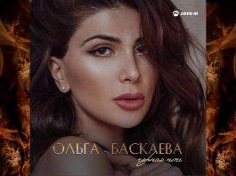 Вышла в свет новая авторская песня Ольги Баскаевой «Черная ночь»