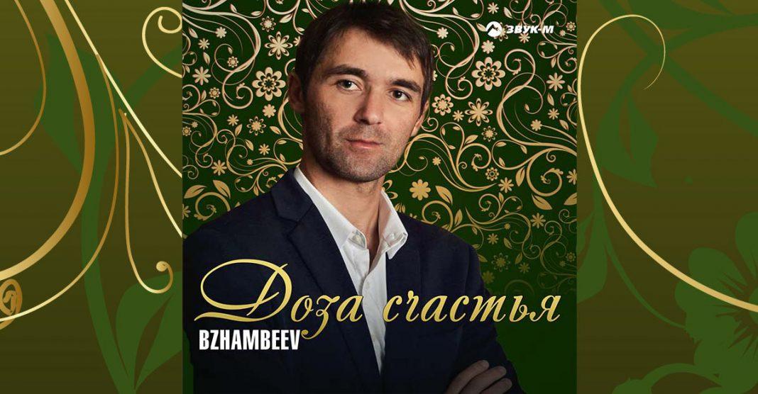 «Доза счастья» от Bzhambeev – исполнитель из Нальчика выпустил новый сингл