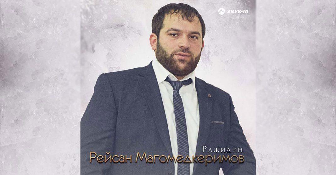 Рейсан Магомедкеримов представил песню «Ражидин»