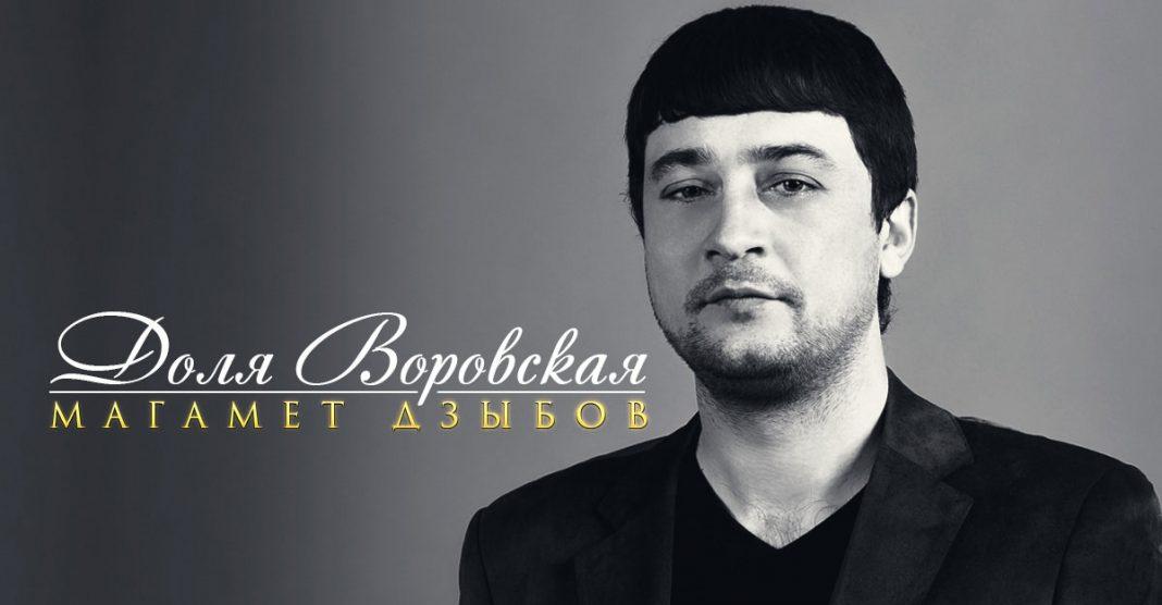 Представляем новую песню Магамета Дзыбова «Доля Воровская»