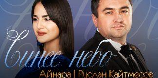 "Ruslana Kaytmesov and Ainara's song ""Blue Sky"" was released"