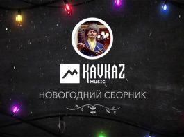 Вышел кавказский новогодний сборник 2019