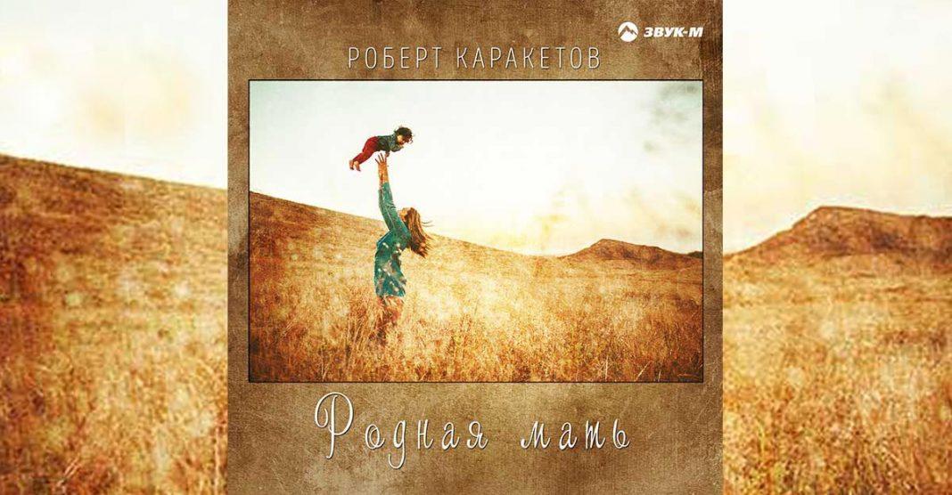 «Родная Мать». Вышел новый сингл Роберта Каракетова
