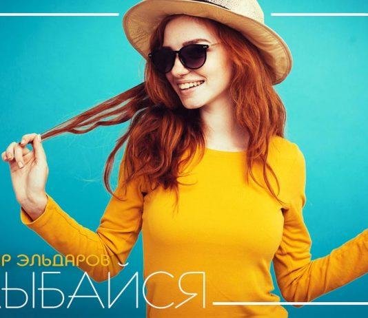 «Улыбайся» - вышла новая песня Айдамира Эльдарова