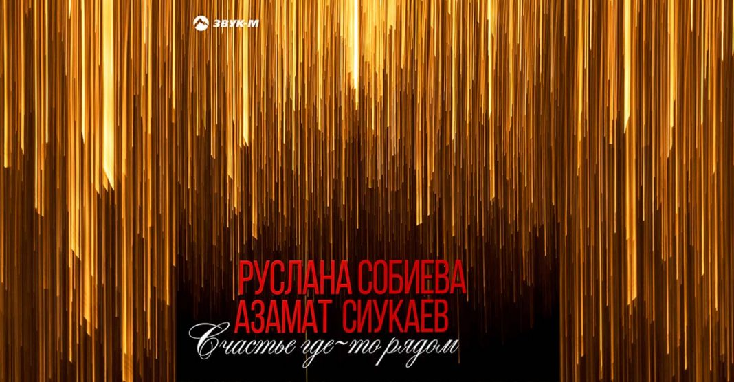"""Ruslana Sobiev and Azamat Siukayev presented their listeners with """"Happiness"""""""
