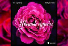 Лев Бедросов и Анжелика Голуб выпустили песню «Цветок судьбы»
