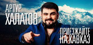 Артур Халатов приглашает всех на Кавказ!