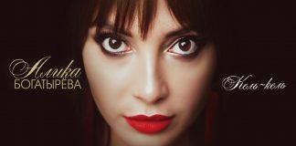 "A new song by Aliki Bogatyreva - ""Kel-Kel"""
