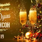 """New Year's collection for the soul """"Chanson-2019"""""""