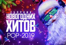 "Channel ZVUKM TV released a collection of New Year hits ""POP 2019"""