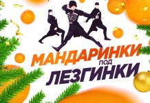 "We present the Christmas collection of ""Mandarin Pod Pod Lezginki"""