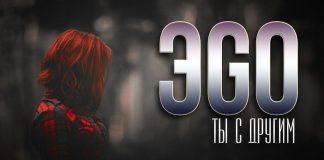 ЭGO рассказал о выходе нового сингла «Ты с другим»